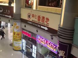HONG KONG DAY